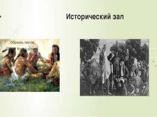 Исторический зал Табак приносит вред телу, разрушает разум, Табак приносит вр