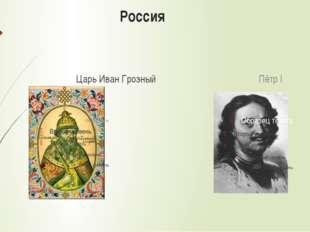 Россия Царь Иван Грозный Пётр I