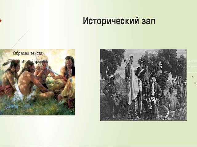 Исторический зал Табак приносит вред телу, разрушает разум, Табак приносит вр...