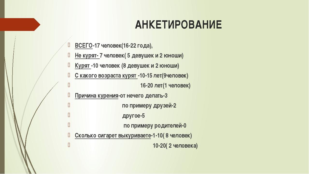 АНКЕТИРОВАНИЕ ВСЕГО-17 человек(16-22 года), Не курят- 7 человек( 5 девушек и...