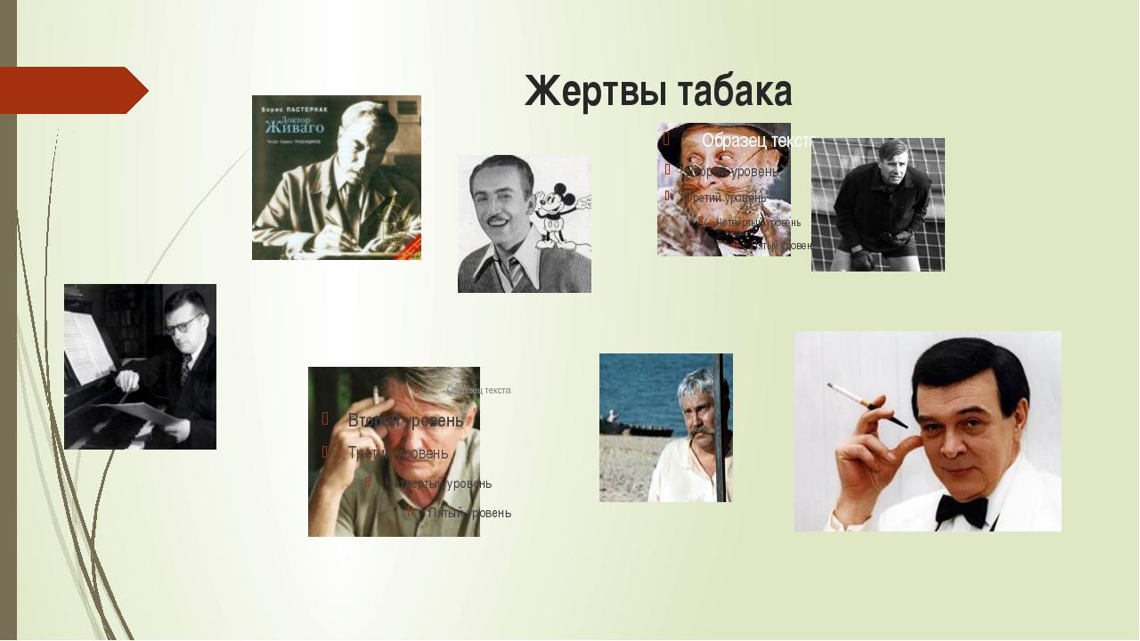 Жертвы табака