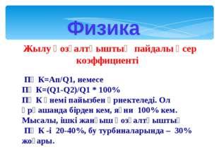 Физика Жылу қозғалтқыштың пайдалы әсер коэффициенті ПӘК=Ап/Q1, немесе ПӘК=(Q1