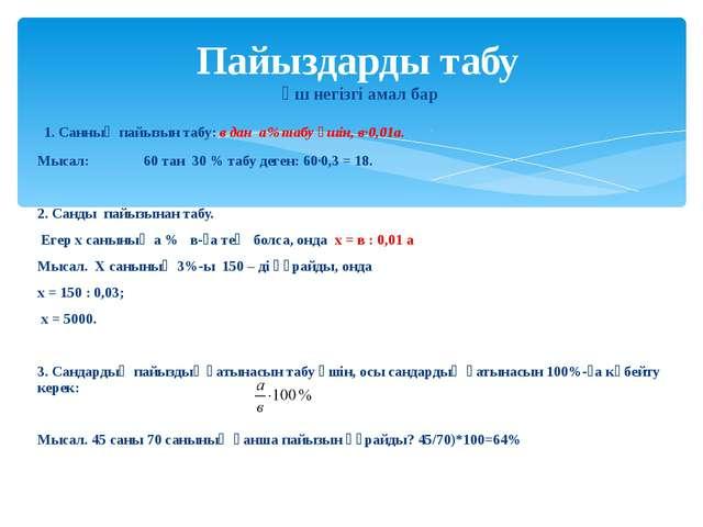 Үш негізгі амал бар 1. Санның пайызын табу: в дан а% табу үшін, в·0,01а. Мыса...