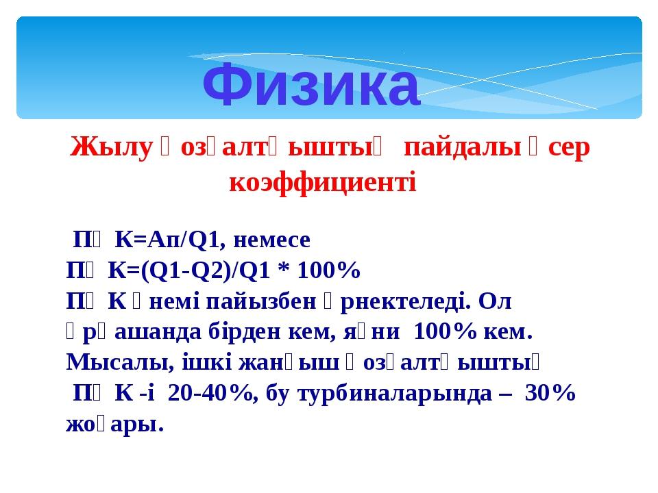 Физика Жылу қозғалтқыштың пайдалы әсер коэффициенті ПӘК=Ап/Q1, немесе ПӘК=(Q1...