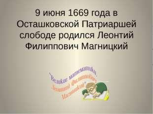 9 июня 1669 года в Осташковской Патриаршей слободе родился Леонтий Филиппович