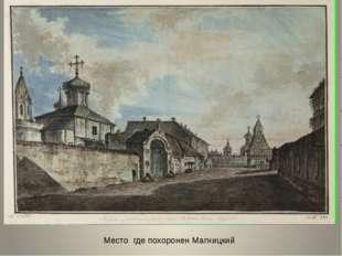 Место где похоронен Магницкий