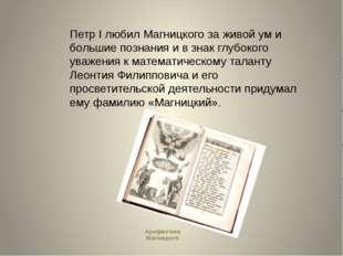 Петр I любил Магницкого за живой ум и большие познания и в знак глубокого ув