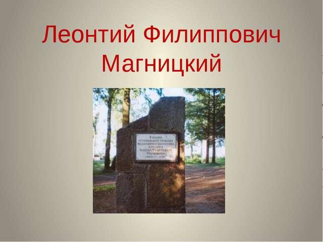 Леонтий Филиппович Магницкий