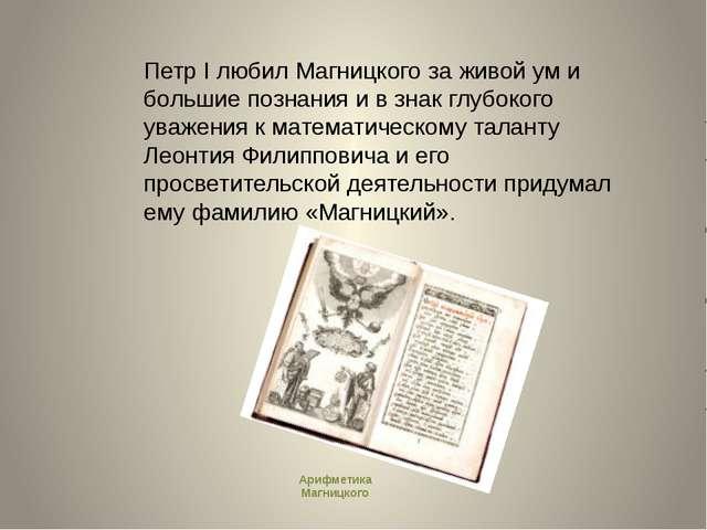 Петр I любил Магницкого за живой ум и большие познания и в знак глубокого ув...