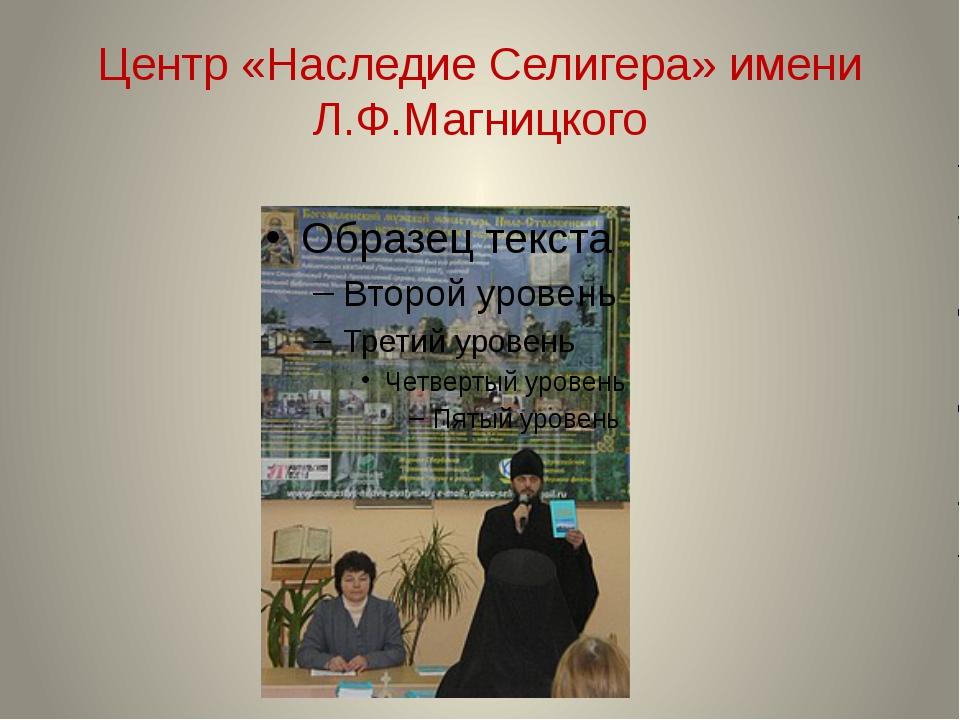 Центр «Наследие Селигера» имени Л.Ф.Магницкого