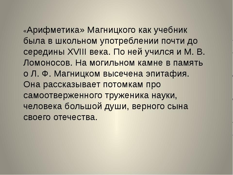 «Арифметика» Магницкого как учебник была в школьном употреблении почти до се...