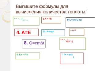 Выпишите формулы для вычисления количества теплоты. 6. Еп = F·h 5. m =___Q___