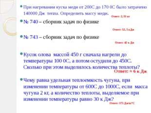 При нагревании куска меди от 200С до 170 0С было затрачено 140000 Дж тепла. О