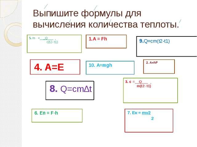 Выпишите формулы для вычисления количества теплоты. 6. Еп = F·h 5. m =___Q___...
