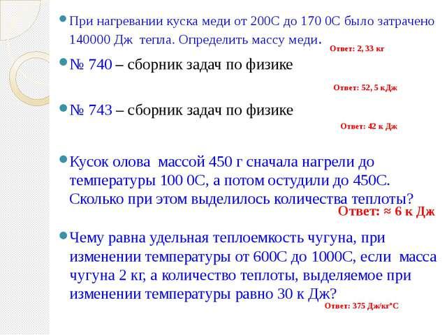 При нагревании куска меди от 200С до 170 0С было затрачено 140000 Дж тепла. О...