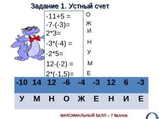 Задание 1. Устный счет -11+5 = -7-(-3)= 2*3= -3*(-4) = -2*5= 12-(-2) = 2*(-1,