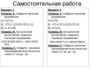 Самостоятельная работа Вариант 1 Уровень А. Найдите значение выражения: А) -1