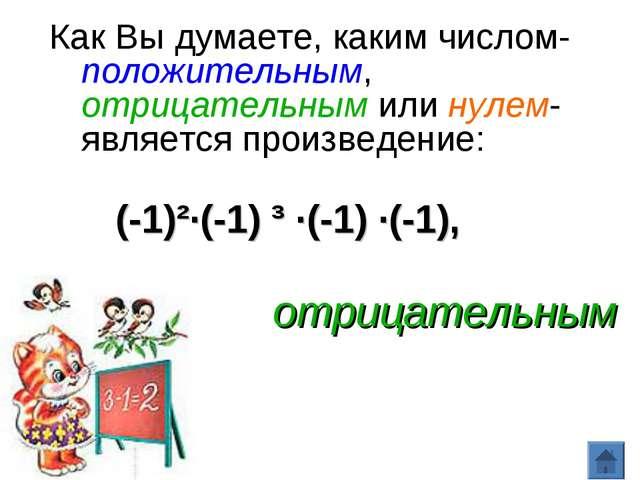Как Вы думаете, каким числом- положительным, отрицательным или нулем- являетс...