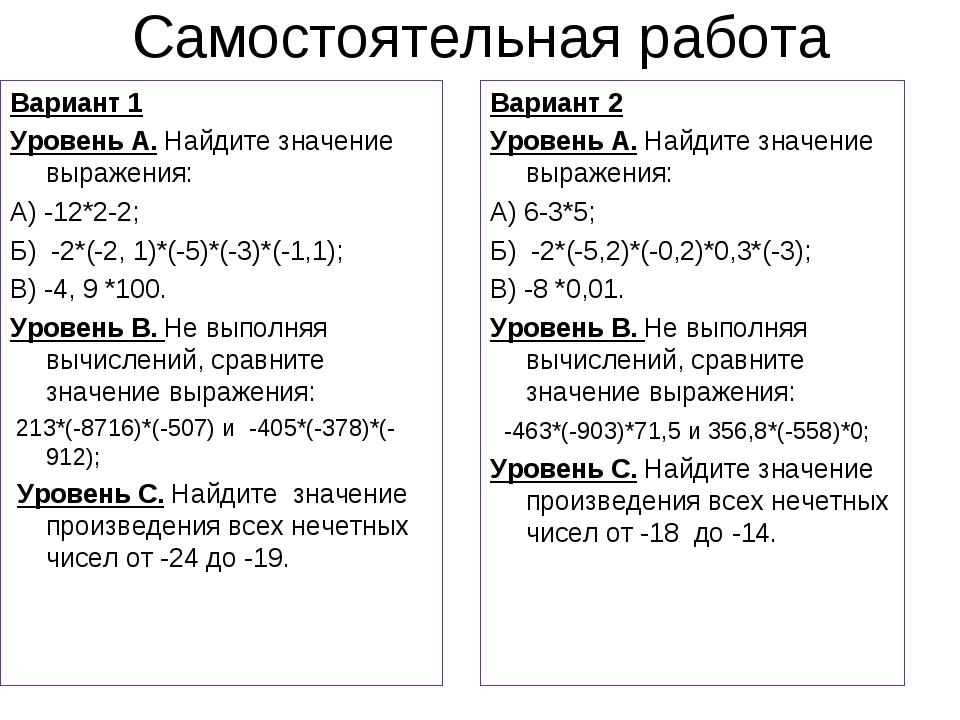 Самостоятельная работа Вариант 1 Уровень А. Найдите значение выражения: А) -1...