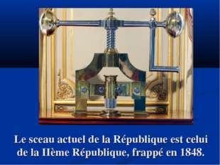 Le sceau actuel de la République est celui de la IIème République, frappé en