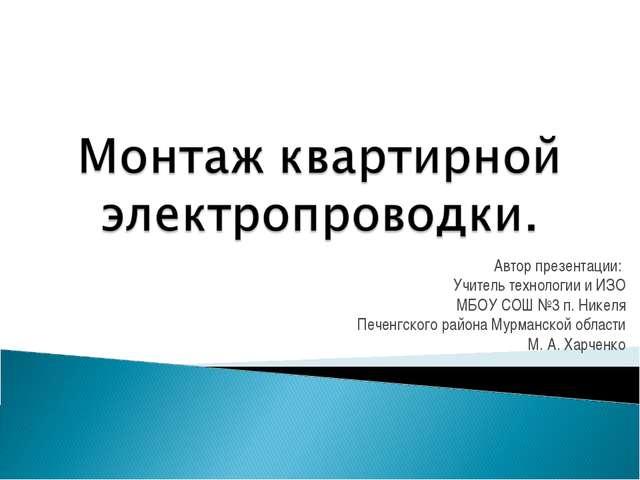 Автор презентации: Учитель технологии и ИЗО МБОУ СОШ №3 п. Никеля Печенгского...