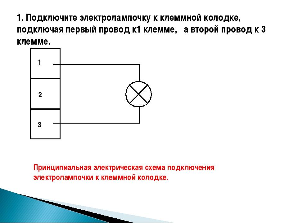 1. Подключите электролампочку к клеммной колодке, подключая первый провод к1...