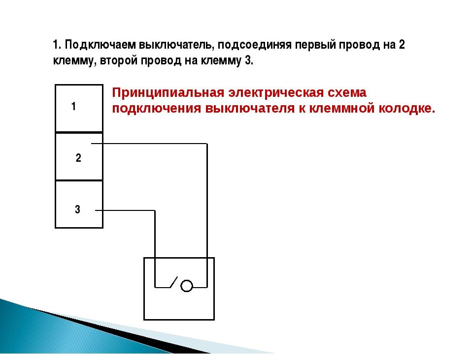 1. Подключаем выключатель, подсоединяя первый провод на 2 клемму, второй пров...