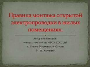 Автор презентации: учитель технологии МБОУ СОШ №3 п. Никеля Мурманской област