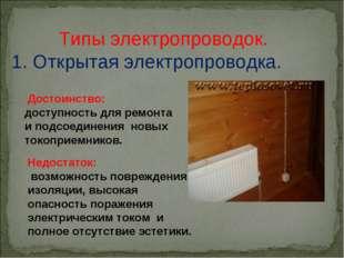 Типы электропроводок. 1. Открытая электропроводка. Достоинство: доступность д