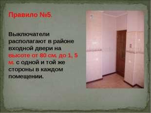 Правило №5. Выключатели располагают в районе входной двери на высоте от 80 см