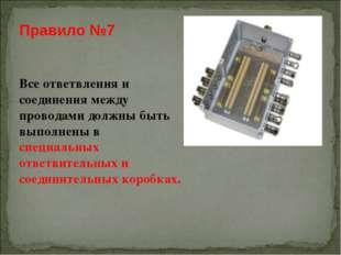 Правило №7 Все ответвления и соединения между проводами должны быть выполнены
