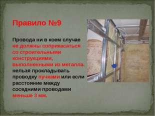 Правило №9 Провода ни в коем случае не должны соприкасаться со строительными