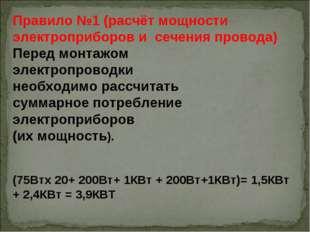 Правило №1 (расчёт мощности электроприборов и сечения провода) Перед монтажом