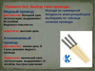 Правило №3. Выбор типа провода. Медный провод: Достоинства: большой срок эксп