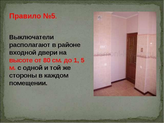 Правило №5. Выключатели располагают в районе входной двери на высоте от 80 см...