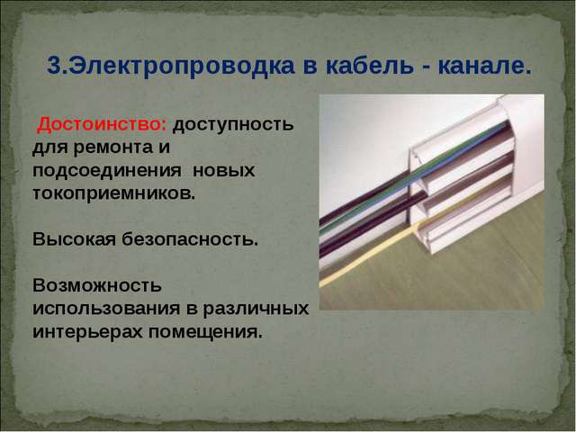 3.Электропроводка в кабель - канале. Достоинство: доступность для ремонта и п...