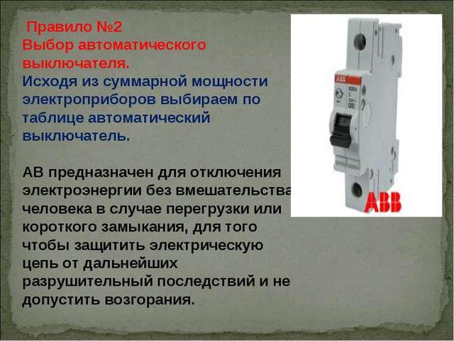 Правило №2 Выбор автоматического выключателя. Исходя из суммарной мощности э...