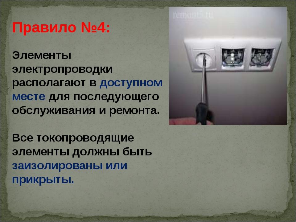 Правило №4: Элементы электропроводки располагают в доступном месте для послед...