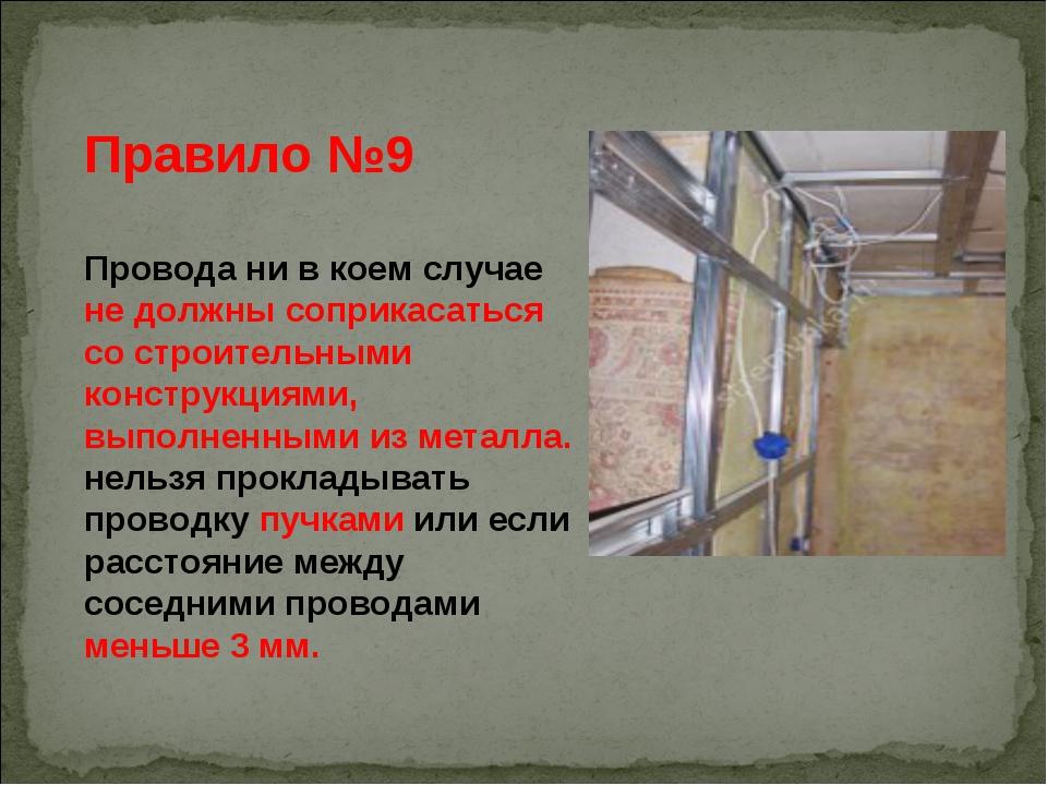 Правило №9 Провода ни в коем случае не должны соприкасаться со строительными...