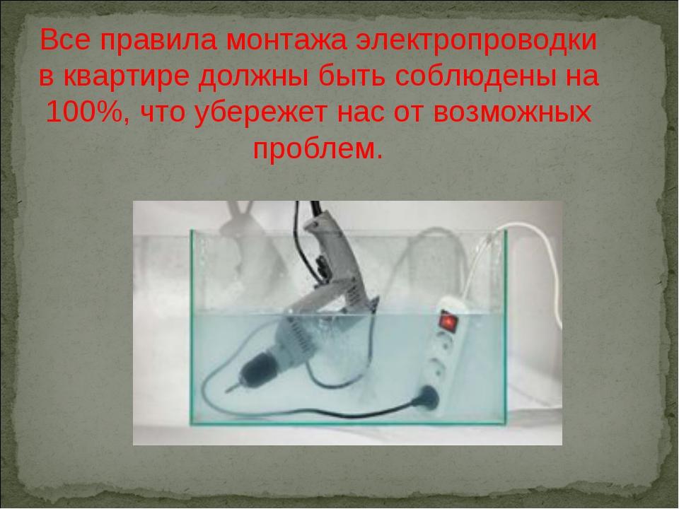 Все правила монтажа электропроводки в квартире должны быть соблюдены на 100%,...