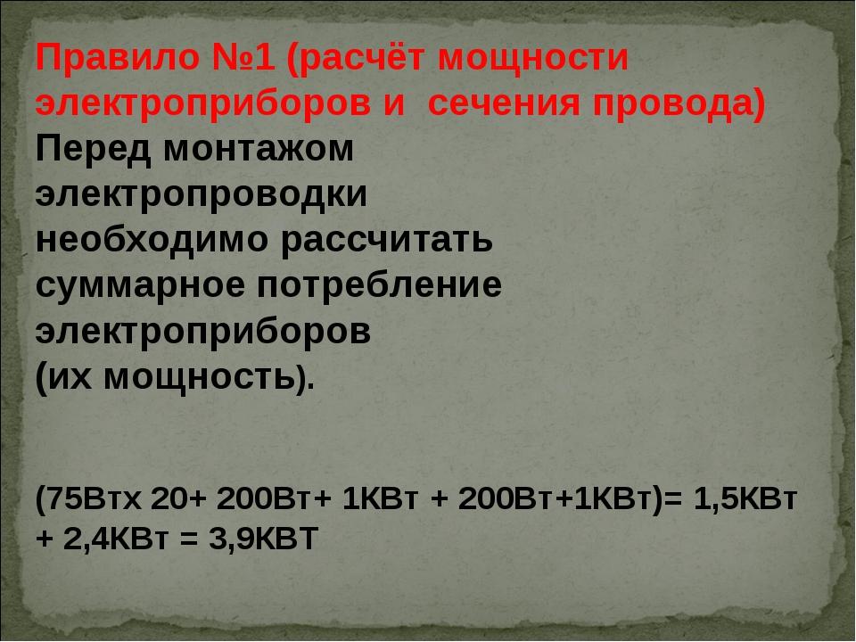 Правило №1 (расчёт мощности электроприборов и сечения провода) Перед монтажом...