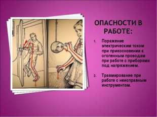 Поражение электрическим током при прикосновении к оголенным проводам при рабо