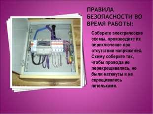 Соберите электрические схемы, произведите их переключение при отсутствии напр