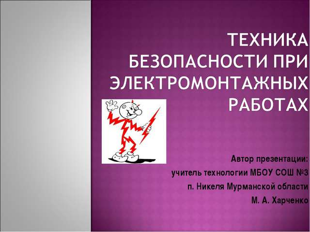 Автор презентации: учитель технологии МБОУ СОШ №3 п. Никеля Мурманской област...