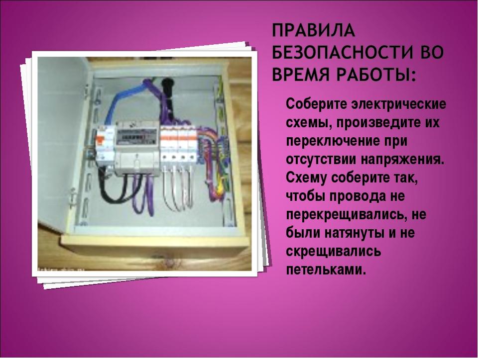 Соберите электрические схемы, произведите их переключение при отсутствии напр...