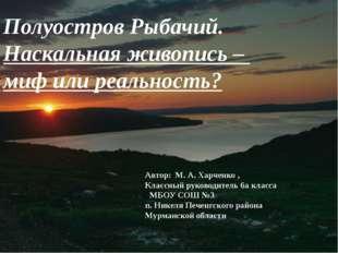 Полуостров Рыбачий. Наскальная живопись – миф или реальность? Автор: М. А. Х