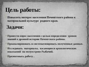 Повысить интерес населения Печенгского района к материальной культуре родного