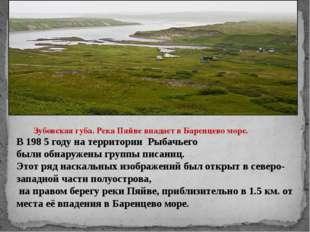 В 198 5 году на территории Рыбачьего были обнаружены группы писаниц. Этот ряд