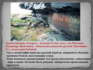 Часть петроглифов нанесена красной охрой на поверхность больших каменных блок