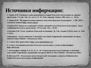 1. Гурина Н.Н.Основные этапы древнейшей истории Кольского полуострова по дан